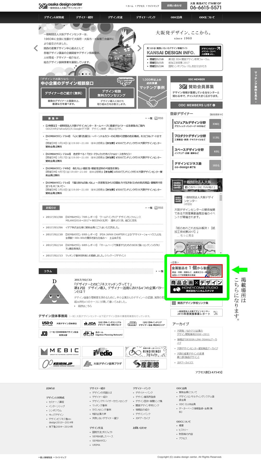 http://www.osakadc.jp/banarplace.jpg