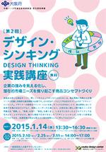 第2回 デザイン・シンキング実践講座を開催します。