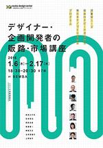 デザイナー・企画開発者の販路・市場講座
