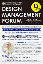 DESIGN MANAGEMENT FORUM 9  グッドデザインマネジメントを実現するために