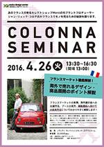 COLONNA SEMINAR フランスマーケット徹底解剖!海外で売れるデザイン・ 商品展開のポイント解説