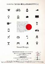 シンポジウム「よりよい暮らしのためのデザイン」参加者募集