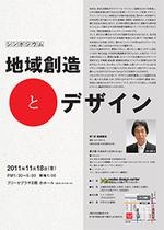 シンポジウム「地域創造とデザイン」(11月18日) 基調講演:㈱良品計画 金井政明社長