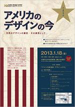 シンポジウム「アメリカのデザインの今-世界のデザインの潮流-」(1月18日) ((財)JKA補助事業)