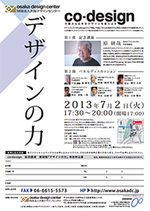 記念講演「デザインの力」(7月2日) ((公財)JKA補助事業)<br />講師:原研哉 氏 日本デザインセンター代表取締役