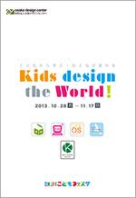 キッズデザインをテーマにしたイベント「こどもから学ぶ・おとなが変わるKids design the world!!」開催中
