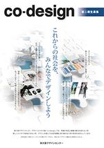 デザインビジネス塾[co-design]第2期 ((財)JKA補助事業)