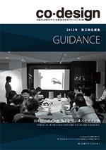 デザインビジネス塾[co-design]第3期  ((財)JKA補助事業)