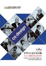デザインビジネス塾[co-design]第4期 ((財)JKA補助事業)