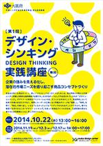 第1回 デザイン・シンキング実践講座を開催します。