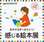 【夏休みこどもイベント】絵本の世界へ旅立とう! 感じる絵本展