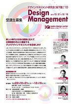 デザインマネジメント研究会[坂下塾]'10