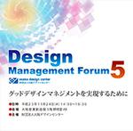 デザインマネジメントフォーラム5 参加者募集