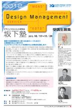 デザインマネジメント研究会[坂下塾]'12