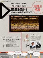 デザインマネジメント研究会[坂下塾]'13((公財)JKA補助事業)