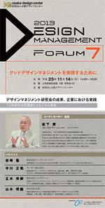 デザインマネジメントフォーラム 7 (11月14日) 参加者募集 ((公財)JKA補助金事業)