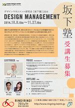 デザインマネジメント研究会[坂下塾]'14受講生募集((公財)JKA補助事業)