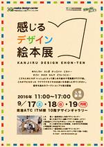 感じるデザイン絵本展を開催します。