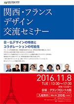 関西・フランス デザイン交流セミナー