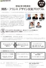 【募集10社】関西・フランス デザイン交流プログラム