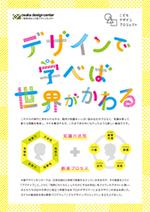 【こどもデザインプロジェクトレポート 】「アベノサマーキッズプロジェクト2018」にてワークショップ開催