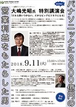 大阪デザインセンター主催 ~伝説のシリアルイノベーター~ 大嶋光昭氏 特別講演会『だれも思いつかない、だからビッグビジネスになる』