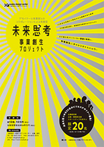デザイナーと実業家とのコラボレーションによる実践型「未来思考事業創生プロジェクト」