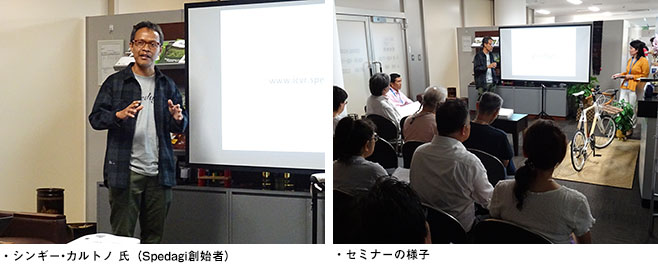 ODC国際交流セミナー「ソーシャルデザインの原動力-村を変えたバンブーバイク」INDONESIA~JAPAN