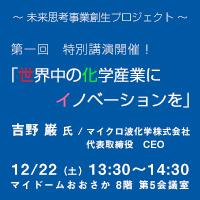 miraishikou_seminer1_20181222.jpg