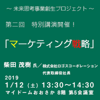 miraishikou_seminer2_20190112.jpg