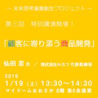 miraishikou_seminer3.jpg