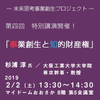 miraishikou_seminer4.jpg