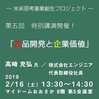 miraishikou_seminer5.jpg