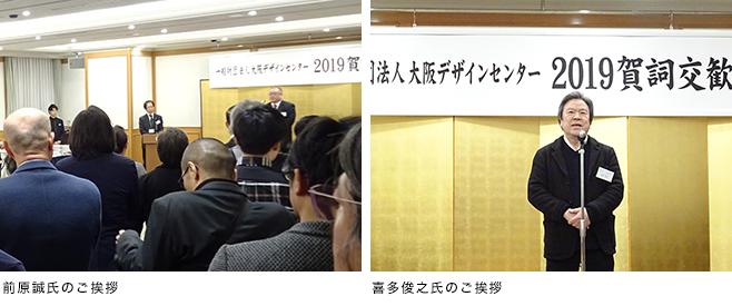 20190110_gasikoukan_report2.jpg