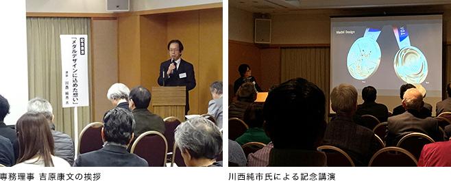 20200115_gasikoukan_report1.jpg