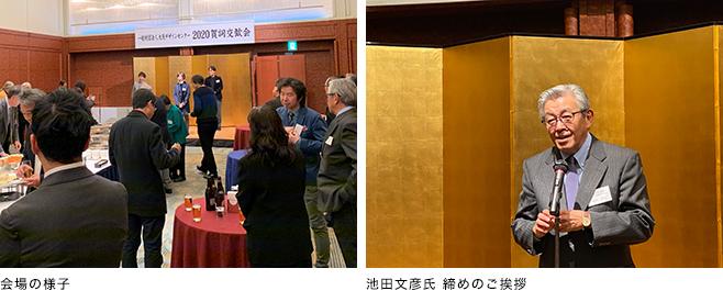 20200115_gasikoukan_report3.jpg