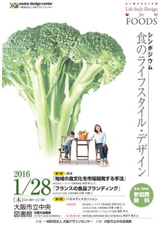 【シンポジウム】食のライフスタイル・デザイン