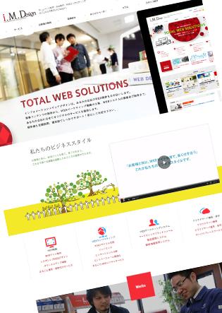 SEMBAサロン45th 「SEOでまだ消耗しているの?本当のホームページ集客とは」 廣田泰規氏 インフォメーションメディアデザイン株式会社