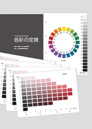 SEMBAサロン50th 「あなたは全ての色を識別出来ますか?」 ~その能力は訓練により向上できます~