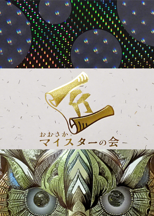 【SEMBAサロン84th レポート】「おおさかマイスターの会」の新しい紙器・印刷の技術に触れる! (大阪マイスターの会)