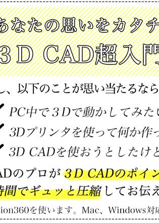 【SEMBAサロン93rd】 「あなたの思いをカタチにする 3D CAD超入門講座」水鳥六郎氏