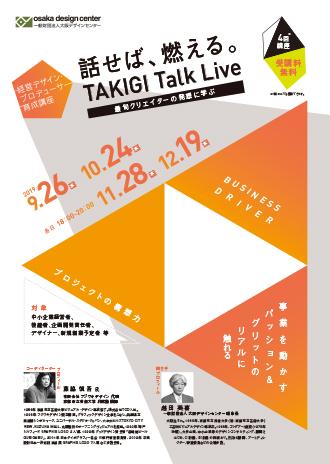 経営デザイン・プロデューサー育成講座 プロジェクトの構想力『話せば、燃える。TAKIGI Talk Live』 ~最旬クリエイターの発想に学ぶ~