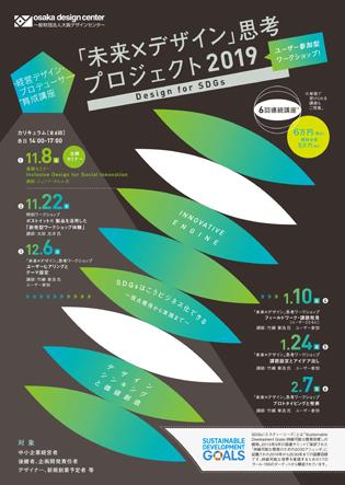 「未来×デザイン」思考プロジェクト2019