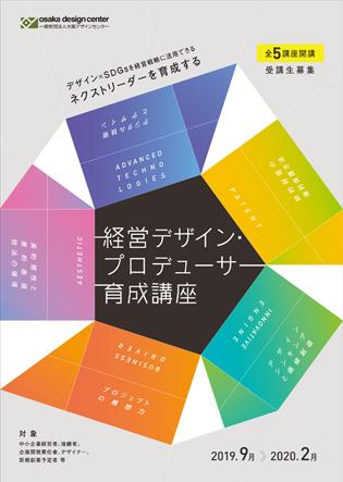 経営デザインプロデューサー育成講座