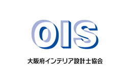 大阪府インテリア設計士協会(OIS)