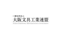 一般社団法人大阪文具工業連盟