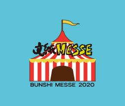 「WEB文紙MESSE 2020」出展レポート