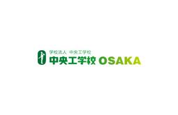 学校法人中央工学校 中央工学校OSAKA