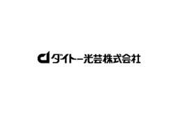 ダイトー光芸株式会社
