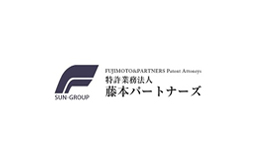 特許業務法人 藤本パートナーズ